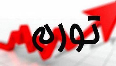 تورم مردادماه اعلام شد تورم, مرکز آمار ایران