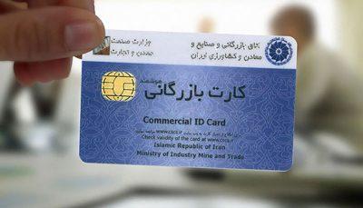 جزئیات تعلیق کارتهای بازرگانی اعلام شد