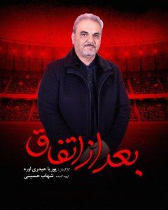 جواد خیابانی بازیگر فیلم شهاب حسینی شد جواد خیابانی, شهاب حسینی