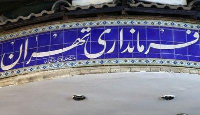 فرمانداری تهران امگذاریها باید برای خیابانها و کوچههای بینام باشد کوچههای بینام, شورای شهر, فرمانداری تهران