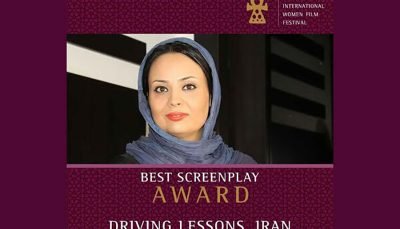 مرجان ریاحی بهترین فیلمنامهنویس جشنواره زنان بیروت جشنواره زنان بیروت, مرجان ریاحی, فیلم کوتاه