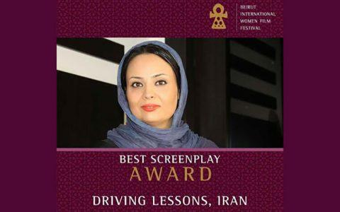 مرجان ریاحی بهترین فیلمنامهنویس جشنواره زنان «بیروت»