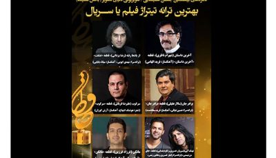 نامزدهای بهترین ترانه تیتراژ جشن حافظ معرفی شدند جشن حافظ, ترانه تیتراژ فیلم
