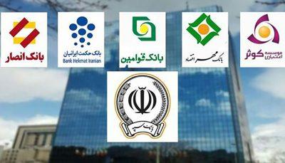 همه بانکهای نظامی در بانک سپه ادغام شدند بانک سپه, ادغام بانک, نیروهای مسلح