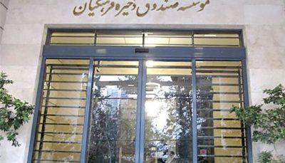 1222180 632 صندوق ذخیره فرهنگیان, بورس