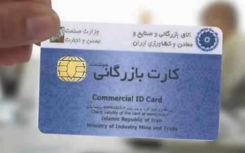 2500 کارت بازرگانی تعلیق شدند سازمان توسعه تجارت ایران, کارتهای بازرگانی