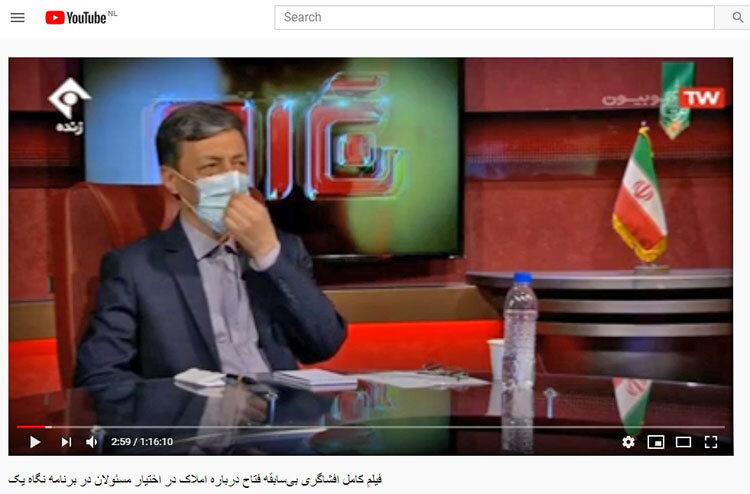 4479458 گفتگوی جنجالی, آرشیو تلویزیون, فتاح