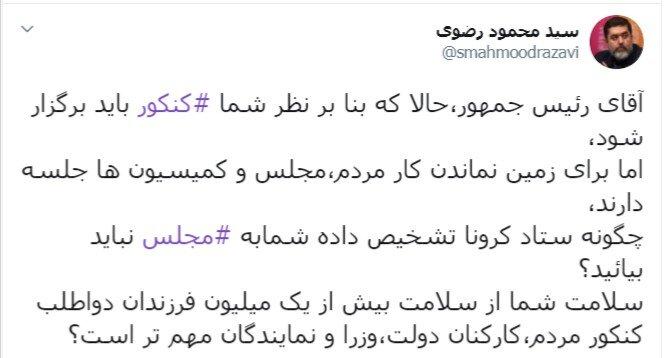 مشاور قالیباف:آقای روحانی سلامت شما از سلامت یک میلیون کنکوری مهمتر است؟