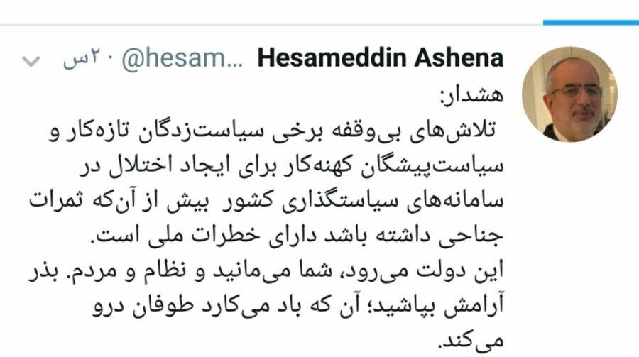 هشدار مشاور روحانی :این دولت میرود؛ شما میمانید و نظام و مردم