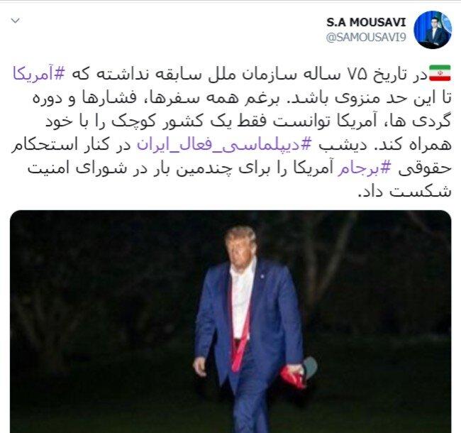4481164 شکست آمریکا, سید عباس موسوی, شورای امنیت