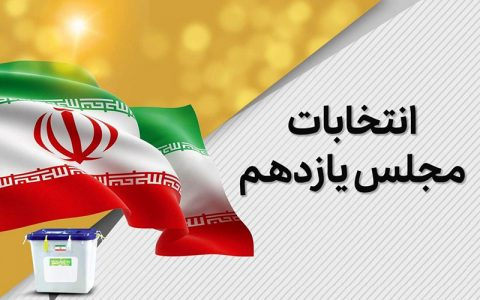 اعلام نتایج مرحله دوم انتخابات مجلس در ۸ حوزه انتخابیه