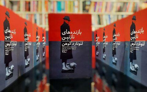 ترجمه فارسی رمانی از لئونارد کوهن منتشر شد لئونارد کوهن, بازندههای نازنین