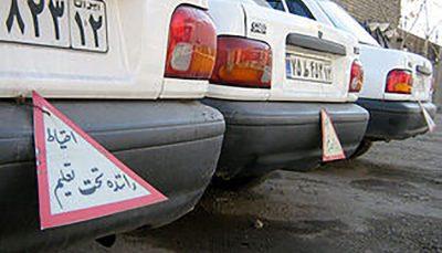 تعویض خودرو برای مربیان رانندگی غیرممکن شده است تعویض خودرو, آموزشگاههای رانندگی