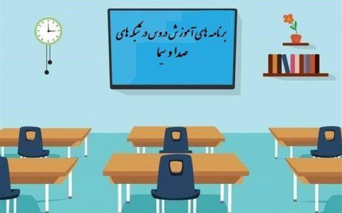 جدول زمانی آموزش تلویزیونی دانشآموزان در شبکههای سیما