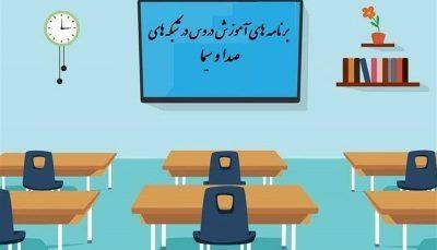 جدول زمانی آموزش تلویزیونی دانشآموزان شنبه ۲۲ شهریور