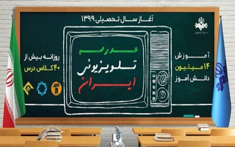 جدول شماره ١١ مدرسه تلویزیونی ایران اعلام شد