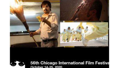 جشنواره شیکاگو از ۳ فیلم ایرانی میزبانی می کند فیلم ایرانی, جشنواره شیکاگو