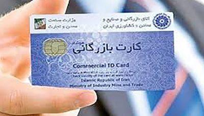 صدور کارت بازرگانی دوباره آزاد شد کارتهای بازرگانی