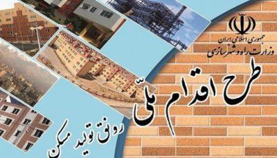 وعده بی سرانجام آقای وزیر؛ واگذاری پروژه های مسکن ملی به پایان مرداد نرسید/ پروژه مسکن ملی را آنقدر لفتش می دهند تا عمر دولت تمام شود