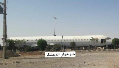 فرود اضطراری هواپیما مسافربری در اندیمشک تکذیب شد/ تصاویر مربوط به انتقال هواپیمای سانحه دیده است + فیلم