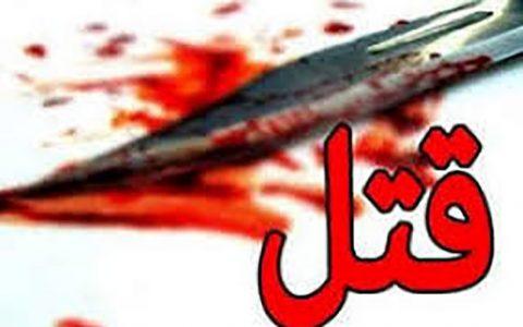 قتل برادرزن با چاقو به دلیل اختلافات خانوادگی