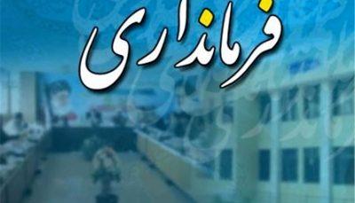 مخالفت فرمانداری تهران با نامگذاری خیابانی به نام بازرگان