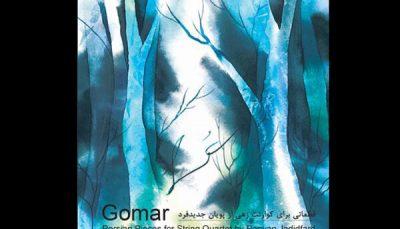 گمار تجربه ای متفاوت از آواز ایرانی موسیقی, گُمار, آلبوم