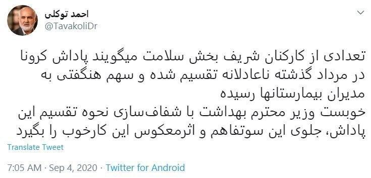 5453787 وزیر بهداشت, احمد توکلی