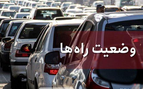 آخرین وضعیت جوی و ترافیکی جادههای کشور در ۱۷ مهر ماه