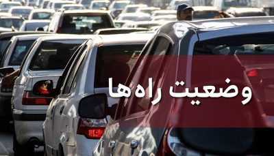 آخرین وضعیت جوی و ترافیکی جادههای کشور در ۲۵ مهر ماه