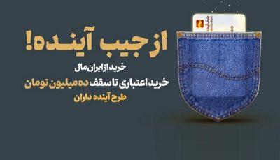 آینده داران بانک آینده 3 طرح آینده داران, بانک آینده, خرید اعتباری, ایران مال