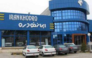 بازارگردانی ایران خودرو و 3 شرکت دیگر در بورس آغاز شد بورس, ایران خودرو