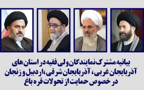 بیانیه نمایندگان ولی فقیه در ۴ استان ایران: قرهباغ متعلق به آذربایجان است