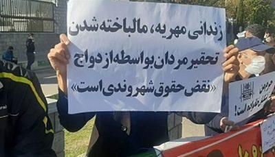 تجمع اعتراضی محکومان مهریه در مقابل مجلس / عکس