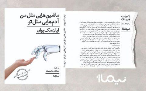 ترجمه رمانی از ایان مکیوان منتشر شد
