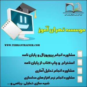 تهران آموز پایاننامه