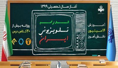 جدول شماره ۳۰ مدرسه تلویزیونی ایران اعلام شد