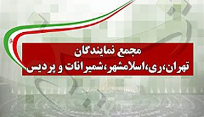 درخواست نمایندگان استان تهران برای تعطیلی ۲ هفتهای
