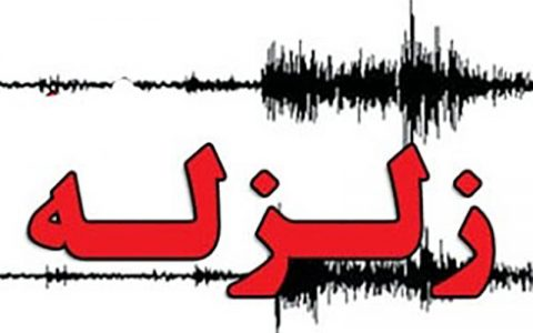 زلزله 5.4 ریشتری قزوین را لرزاند