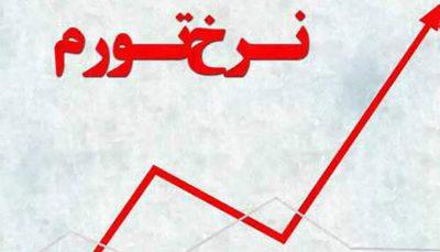 فاصله تورمی دهک ها در مهرماه به 8.1 درصد رسید