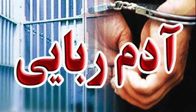 ماجرای ربودن و حبس یکساله دختر ۱۴ ساله آدم ربایی