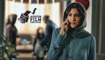 نامزدی «گورکن» برای دریافت جایزه بهترین فیلم جشنواره آستین