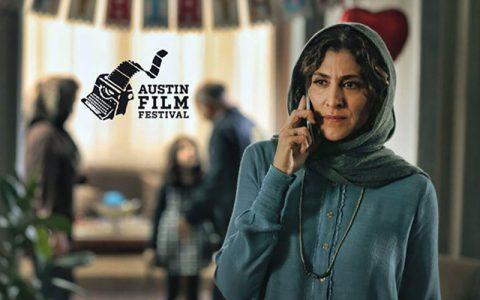نامزدی گورکن برای دریافت جایزه بهترین فیلم جشنواره آستین جشنواره آستین, فیلم سینمایی «گورکن»