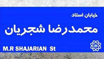 نامگذاری خیابانی در پایتخت به نام استاد شجریان محسن هاشمی, استاد شجریان, نامگذاری خیابان