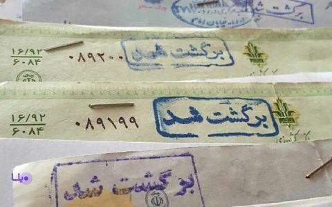 ناکارآمد شدن سامانه پیامکی استعلام چک برگشتی با اقدام اشتباه وزارت ارتباطات