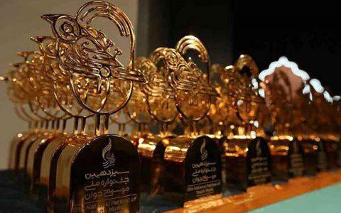 چهاردهمین جشنواره ملی موسیقی جوان برگزیدگان خود را شناخت