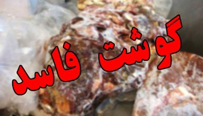 کشف ۳۰ تن گوشت منجمد فاسد در کهریزک