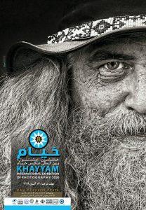 انتشار فراخوان هشتمین جشنواره بین المللی عکس خیام