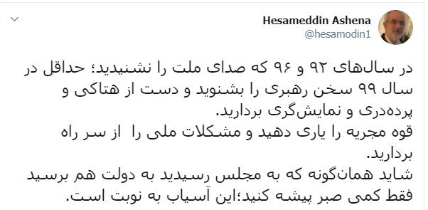 4509382 حسام الدین آشنا, دولت دوازدهم