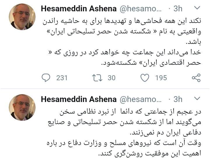 5476679 حسام الدین آشنا, تحریم تسلیحاتی ایران